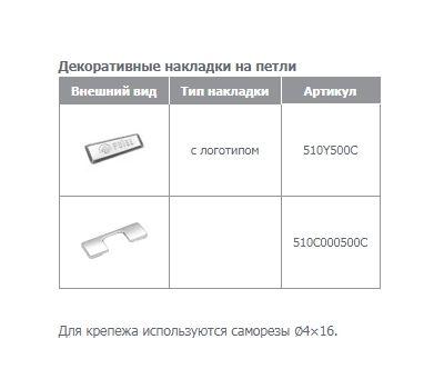 Петля HARMONY без амортизатора стандартная (90/105) вкладная