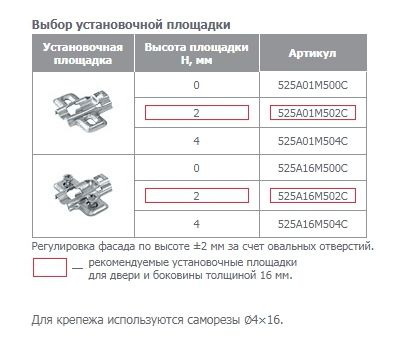 Петля HARMONY с амортизатором специальная (90/165)
