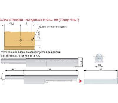 K-PUSH 40 мм накладной с рез. демпфером, черный