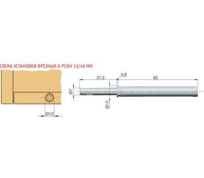 K-PUSH 40 мм врезной с рез. демпфером, серый